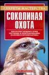 Пономарев В.Т. - Соколиная охота обложка книги