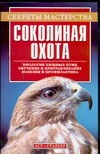 Соколиная охота Пономарев В.Т.