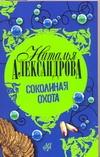 Александрова Наталья - Соколиная охота обложка книги