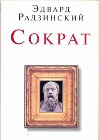 Радзинский Э.С. - Сократ обложка книги
