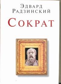 Сократ Радзинский Э.С.