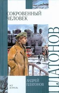 Платонов А. П. - Сокровенный человек обложка книги
