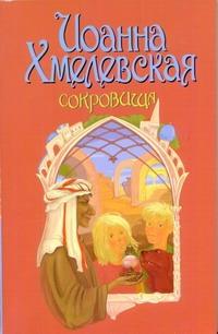 Хмелевская И. - Сокровища обложка книги