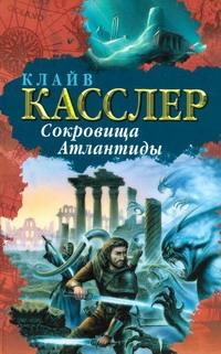 Касслер К. - Сокровища Атлантиды обложка книги