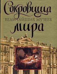 Сингаевский В.Н. - Сокровища величайших музеев мира обложка книги