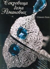 Папи Стефано - Сокровища дома Романовых обложка книги