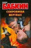 Бабкин Б.Н. - Сокровища мертвых' обложка книги