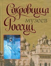 Сингаевский В.Н. - Сокровища музеев России обложка книги