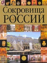 Сокровища России от book24.ru