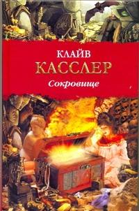 Касслер К. - Сокровище обложка книги