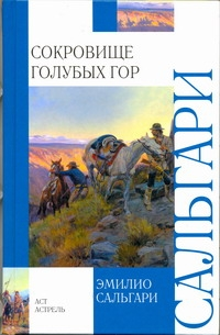 Сокровище Голубых гор