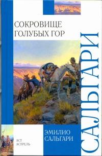 Сальгари Эмилио - Сокровище Голубых гор обложка книги