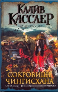 Касслер К. - Сокровище Чингисхана обложка книги