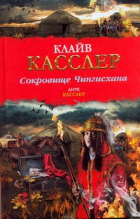 Сокровище Чингисхана обложка книги