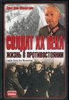 Манштейн Э. - Солдат XX века' обложка книги