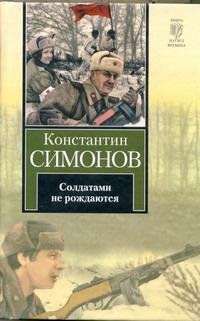 Симонов К. М. - Солдатами не рождаются обложка книги