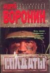 Солдаты Воронин А.Н.