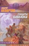 Лазарчук А.Г. - Солдаты Вавилона обложка книги