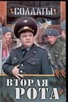 Зайцев А.В. - Солдаты. Вторая рота обложка книги