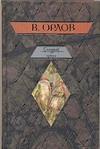 Соленый арбуз обложка книги