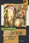 Орлов В.В. - Соленый арбуз обложка книги