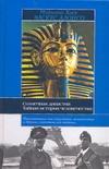 Васкес Алонсо Мариано Хо - Солнечная династия (От Эхнатона до Гитлера). Тайная история человечества обложка книги