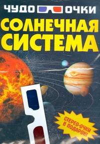 Спектор А.А. - Солнечная система обложка книги