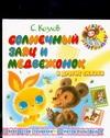 Солнечный заяц и Медвежонок и другие сказки обложка книги