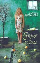 Романова Марьяна - Солнце в рукаве' обложка книги