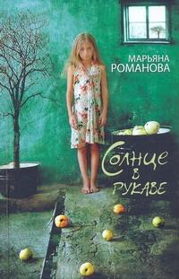 Романова Марьяна - Солнце в рукаве обложка книги