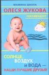 Онучин Н.А. - Солнце, воздух и вода - наши лучшие друзья! обложка книги