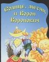 Кравец Ю.Н. - Солнце, месяц и Ворон Воронович обложка книги
