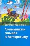 Коржиков В.Т. - Солнышкин плывет в Антарктиду обложка книги