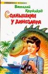 Коржиков В.Т. - Солнышкин у динозавра обложка книги