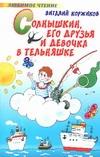 Коржиков В.Т. - Солнышкин, его друзья и девочка в тельняшке обложка книги