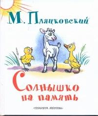 Солнышко на память Пляцковский М.С.