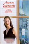 Королева Л.В. - Соло для няни' обложка книги