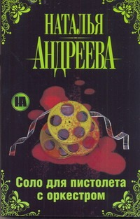 Андреева Н.А. - Соло для пистолета с оркестром обложка книги