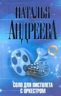 Андреева Н.В. - Соло для пистолета с оркестром обложка книги
