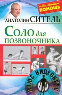 Ситель А. Б. - Соло для позвоночника + DVD обложка книги