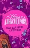 Александрова Наталья - Соло для часов с секретом обложка книги