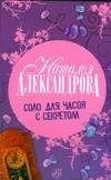 Соло для часов с секретом Александрова Наталья