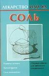 Виноградова Е. - Соль обложка книги