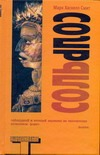 Смит Марк Хаске - Соль обложка книги