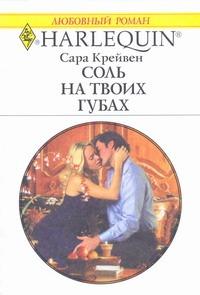 Крейвен С. - Соль на твоих губах обложка книги