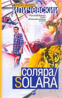 Иличевский А. В. - Соляра/Solara обложка книги