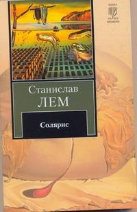 Солярис Лем С.