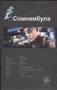 Сомнамбула. Кн. 1. Звезда по имени Солнце обложка книги