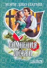 Патни М.Д. - Сомнения любви обложка книги
