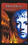 Сон Сципиона обложка книги